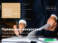 Адвокатское партнерство Лозовицкая, Изосимов и партнеры.