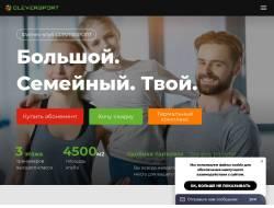 Фитнес-клуб CLEVERSPORT Набережные Челны