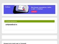 Медицинское оборудование. Компания Юнити Медикал.