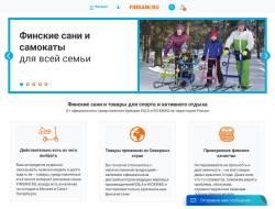 Finsani.ru - магазин финских саней Esla.