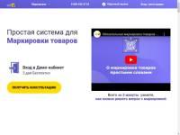 GetMark - система маркировки товаров
