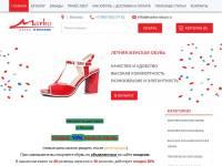 Белорусская обувь Марко