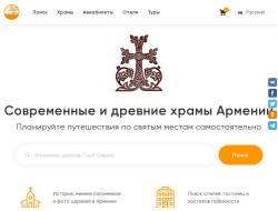 Современные и древние храмы, церкви и соборы Армении