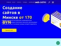 Создание сайтов в Беларуси - Web-artic