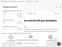 Интернет-магазин автозапчастей для иномарок EuroCar