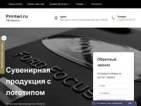 """Printari.ru"" - полиграфические услуги"