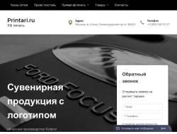 Printari.ru - полиграфические услуги