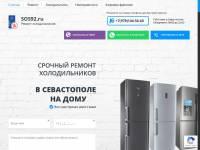 Ремонт холодильников в Севастополе на дому