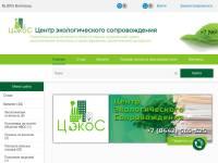 """""""Ces-34.ru"""" - центр экологического сопровождения"""