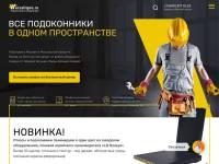 Werzalitpro.ru - купить подоконники в Москве и Московской обл.