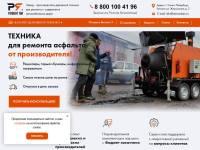 """""""Ремонтям.рф"""" - техника для ремонта асфальта"""