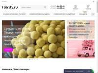 Flority.ru - Стабилизированные растения и композици