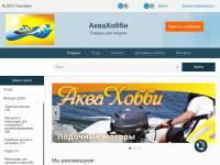 """""""Aquahobby73.ru"""" - надежное оснащение и экипировка"""