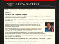 """""""Bahtinov.ru"""" - разработка дизайн-проектов интерьеров комнат"""