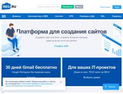 Reg.ru - крупнейший аккредитованный регистратор доменов